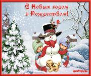 музыкальная поздравительная открытка с новым годом, с рождеством, анимационная открытка новогодняя