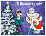 музыкальная открытка с новым годом, прикольная новогодняя анимация с новым годом