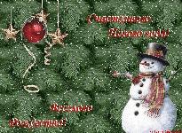 музыкальная открытка новогодняя, с рождеством, анимационная открытка, снеговик