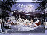 музыкальная открытка с новым годом, карнавальная ночь, анимация зима