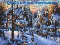 открытка музыкальная с новым годом, красивая анимация с новым годом