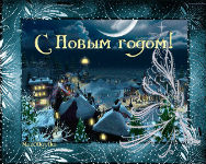 прикольная музыкальная новогодняя открытка, новогодняя ночь, анимация с новым годом