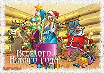 прикольная музыкальная новогодняя открытка,расскажи снегурочка, анимация, новогодние поздравления с новым годом