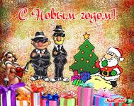 музыкальная открытка, новый год, анимационная открытка с новым годом