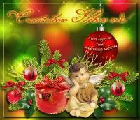 музыкальная поздравительная открытка с новым годом, пожелания новогодние, ангел, елочные игрушки