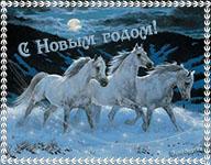 музыкальная открытка, новый год, три белых коня, анимационная открытка с новым годом