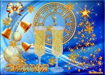 музыкальная анимационная открытка с новым годом бокалы шампанское