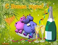 музыкальная поздравительная открытка с новым годом, анимационная открытка новогодняя