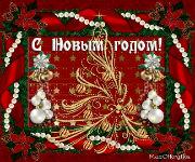 открытка музыкальная, новогодние поздравления, с новым годом