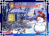 музыкальная анимационная новогодняя открытка, поздравление в новый год