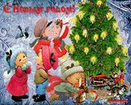 детская музыкальная новогодняя анимационная открытка, детские новогодние песни, что такое новый год