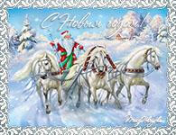 музыкальная анимационная новогодняя открытка с кодом, красивая анимация с дедом морозом, упряжка три белых коня