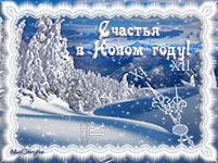 анимационная открытка красивая снежная зима