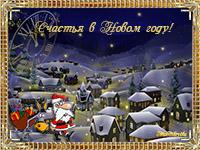 музыкальная новогодняя анимационная открытка, с Новым годом