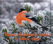 музыкальная новогодняя анимационная открытка, с новым годом, снегирь