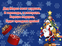 красивые виртуальные открытки стихи код открыток с новым годом детям