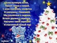 красивые анимационные открытки стихи код открыток с новым годом детям