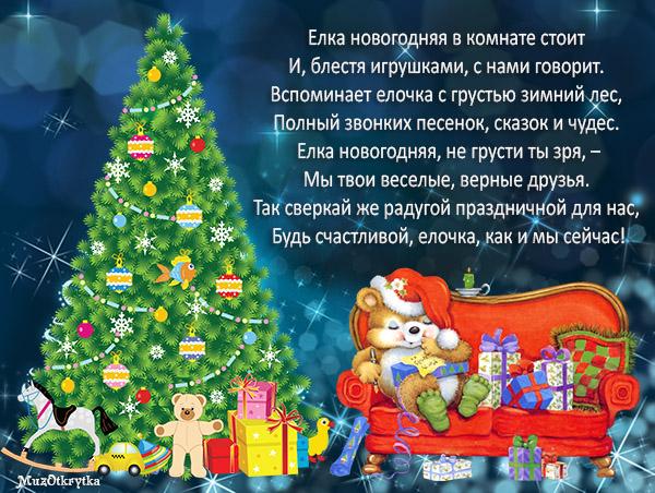 Стихи про новый год новогодние стихи