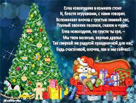 анимационные новогодние открытки стихи код открыток новый год для детей