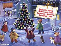 стихами открытки стихи код открыток с новым годом для детей анимация