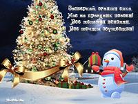 красивые новогодние открытки стихи код открыток с новым годом анимашки детям
