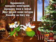 веселые анимационные открытки стихи код открыток с новым годом детям