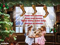 красивые виртуальные открытки стишки код открыток с новым годом детям