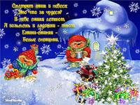 красивые анимационные открытки стихами код открыток новый год для детей