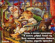 анимашки блестяшки открытки стихи код открыток новый год для детишек