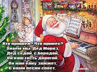 веселые анимационные открытки стихи код открыток с новым годом для деток