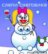 флеш игра,слепить снеговика,снегурочку,играть онлайн