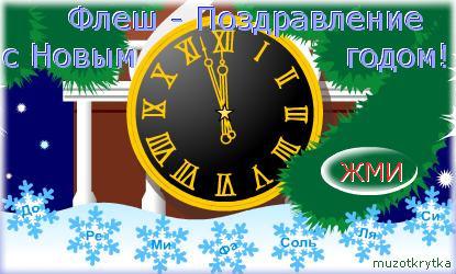 flash_kuranty с новым годом, новогодние куранты, музыкальные снежинки