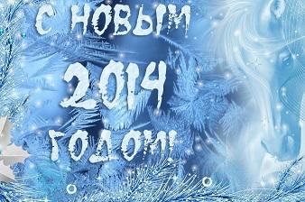 flash открытка, с новым годом лошади happi new year