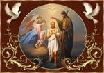 музыкальная открытка с крещением, крещение господне, поздравительная открытка с крещением