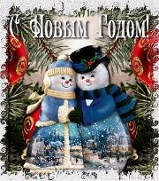 красивая музыкальная открытка, анимационная открытка, Happy New Year