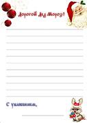 новогодняя бумага для письма от MuzOtkrytka