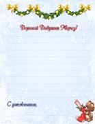 красивая бумага для письма от MuzOtkrytka