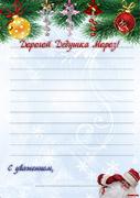 красивая бумага для писем от MuzOtkrytka