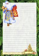 красочная бумага для писем, распечатать, шаблоны