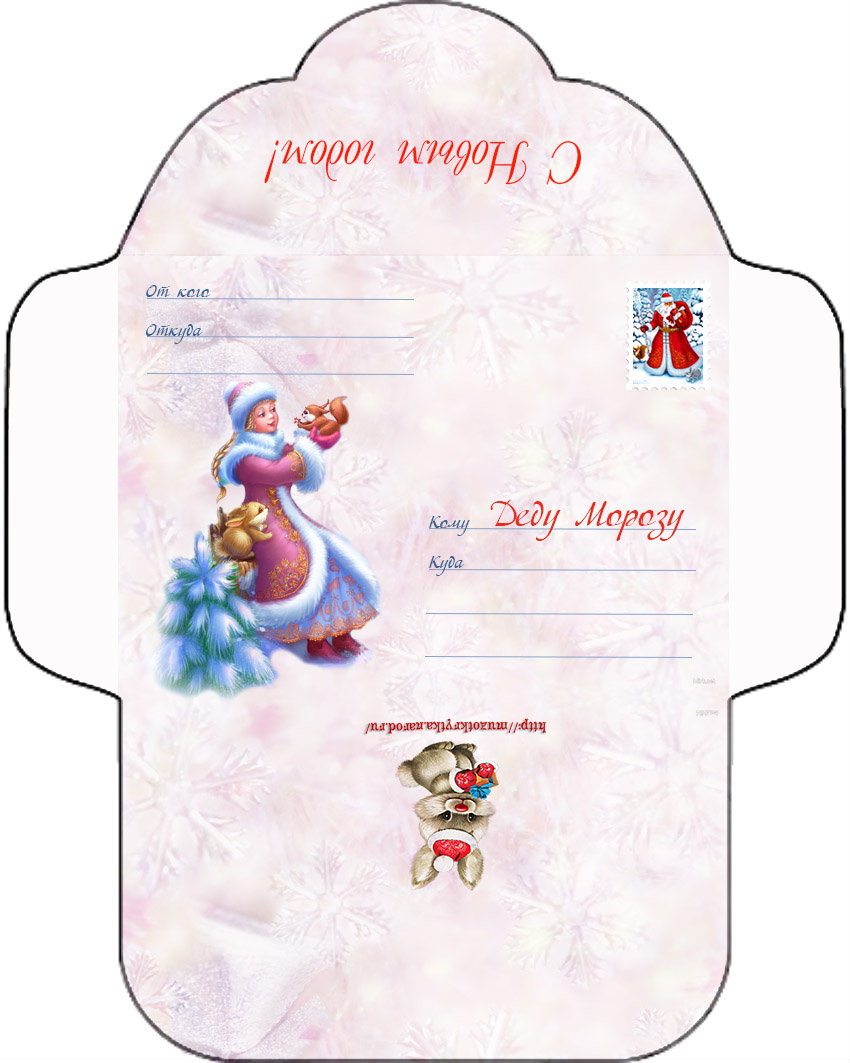 картинка конверта для письма для деда мороза вам очень