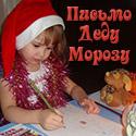 конверты, новогодняя бумага, шаблоны для писем деду морозу скачать бесплатно