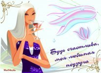 музыкальная открытка для подруги, гламурная девушка с фужером вина, анимация, музыкальная открытка с кодом от сайта MuzOtkrytka