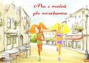 музыкальная открытка для подруги, две подружки, анимационная открытка, музыкальная открытка с кодом от сайта MuzOtkrytka