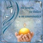 музыкальная открытка для подруги, свеча в ладонях, анимационная открытка для любимой подруги, музыкальная открытка с кодом от сайта MuzOtkrytka
