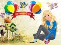 музыкальная открытка для подруги, лучшая подруга, девушка, шарики, бабочки, птички, анимация, музыкальная открытка с кодом от сайта MuzOtkrytka