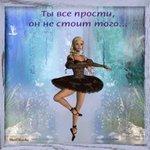 музыкальная открытка для подруги, балерина, анимационная открытка, музыкальная открытка с кодом от сайта MuzOtkrytka
