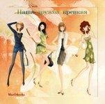 музыкальная открытка для подруг, девушки подружки, крепкая дружба, анимационная открытка подруге, музыкальная открытка с кодом от сайта MuzOtkrytka
