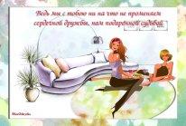 музыкальная открытка для подруги, сердечная дружба, две девушки, диван, цветок, гламурная анимационная открытка, музыкальная открытка с кодом от сайта MuzOtkrytka