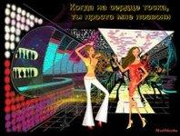 музыкальная открытка для подруги, две девушки танцуют диско, анимация, музыкальная открытка с кодом от сайта MuzOtkrytka