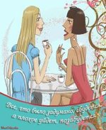 музыкальная открытка для подруги, две подруги за столиком, анимационная открытка подруге, музыкальная открытка с кодом от сайта MuzOtkrytka